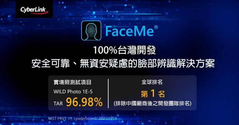 【2021.01.26 訊連科技新聞圖】訊連科技FaceMe®於最新NIST人臉辨識測試名列前茅 為全球排名第6及排除中國廠商之全球第1之開發廠商